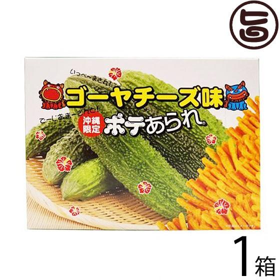 南都物産 ポテあられ ゴーヤチーズ味 (45g×2袋入)×1箱 沖縄限定 人気 土産 餅米 じゃが芋 スナック菓子 送料無料