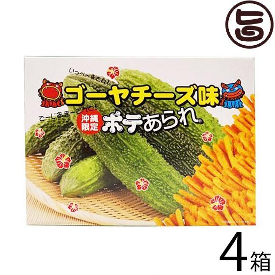 南都物産 ポテあられ ゴーヤチーズ味 (45g×2袋入)×4箱 沖縄限定 人気 土産 餅米 じゃが芋 スナック菓子 送料無料