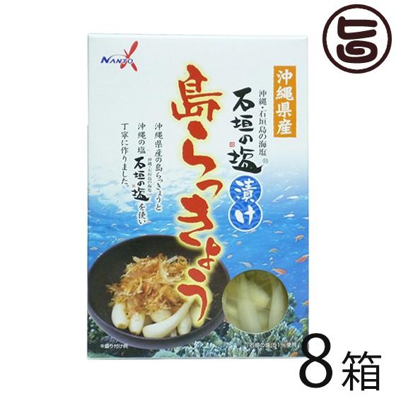 南都物産 沖縄県産 石垣の塩漬け 島らっきょう 60g×8箱 炒め物料理やお酒のおつまみに 送料無料