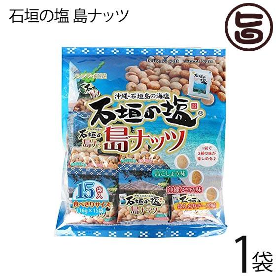石垣の塩 島ナッツ 240g(16g×15袋入り)×1袋 人気 おつまみ 珍味 お酒に合う 豆菓子 ミックスナッツ 送料無料
