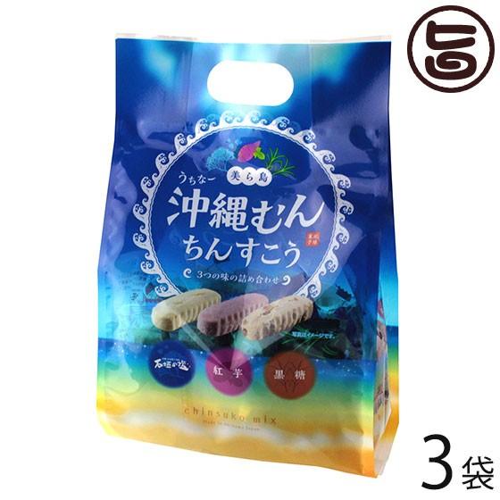 南都物産 美ら島沖縄むんちんすこう 21個入×3袋 3種の味入り 沖縄 土産 人気 菓子 ちんすこう 送料無料