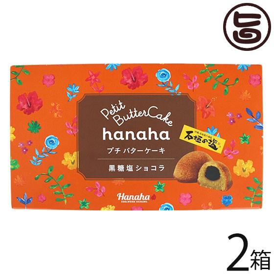 エーデルワイス沖縄 hanaha 黒糖塩ショコラ 12個入×2箱 沖縄 土産 人気 菓子 一口サイズのプチバターケーキ 個包装 送料無料