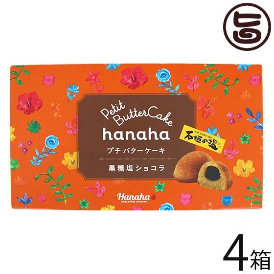 エーデルワイス沖縄 hanaha 黒糖塩ショコラ 12個入×4箱 沖縄 土産 人気 菓子 一口サイズのプチバターケーキ 個包装 送料無料