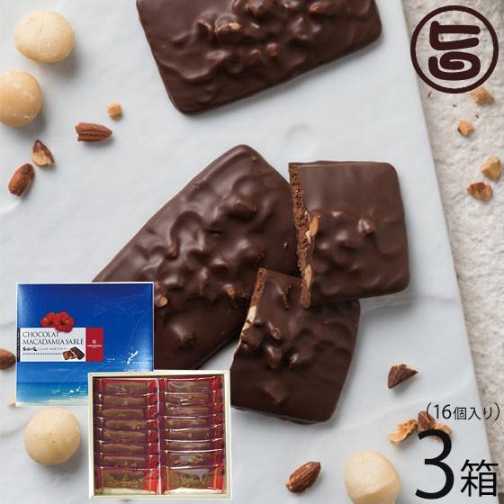 エーデルワイス沖縄 ショコラ・マカダミアサブレ16枚入×3箱 沖縄 土産 人気 チョコレート菓子 個包装 ショコラクッキー 送料無料