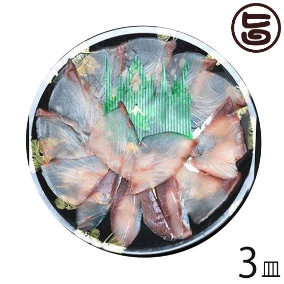 島根大田鮮魚市場 天然 寒ブリ薄造り 1〜2人前 90g×3皿 島根県 新鮮 希少 高級ぶり 日本海水揚げ 真空急速冷凍 条件付き送料無料