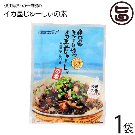 オキハム 伊江島おっかー自慢のイカ墨じゅーしぃの素 150g×1袋 沖縄 人気 定番 ご飯の素 送料無料
