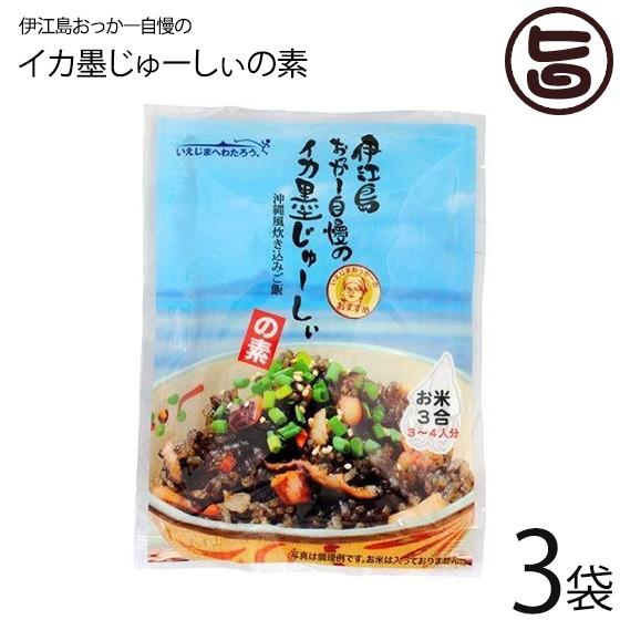 オキハム 伊江島おっかー自慢のイカ墨じゅーしぃの素 150g×3袋 沖縄 人気 定番 ご飯の素 送料無料