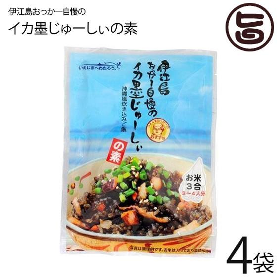 オキハム 伊江島おっかー自慢のイカ墨じゅーしぃの素 150g×4袋 沖縄 人気 定番 ご飯の素 送料無料