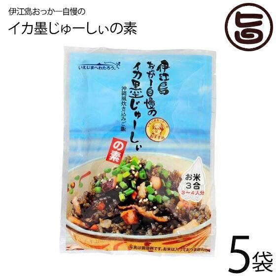オキハム 伊江島おっかー自慢のイカ墨じゅーしぃの素 150g×5袋 沖縄 人気 定番 ご飯の素 送料無料