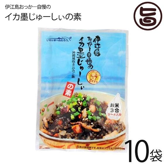 オキハム 伊江島おっかー自慢のイカ墨じゅーしぃの素 150g×10袋 沖縄 人気 定番 ご飯の素 送料無料