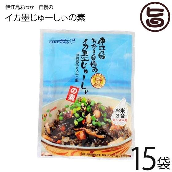 オキハム 伊江島おっかー自慢のイカ墨じゅーしぃの素 150g×15袋 沖縄 人気 定番 ご飯の素 送料無料