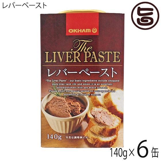 オキハム レバーペースト 140g×6缶 沖縄 土産 豚肉入り クラッカー フランスパンに塗って美味しい 送料無料