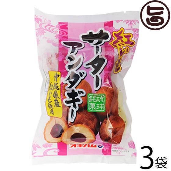 オキハム 琉球銘菓 サーターアンダギー 紅いも 6個入り×3袋 沖縄特産紅芋入り 沖縄 土産 菓子 秘密のケンミンSHOW 送料無料
