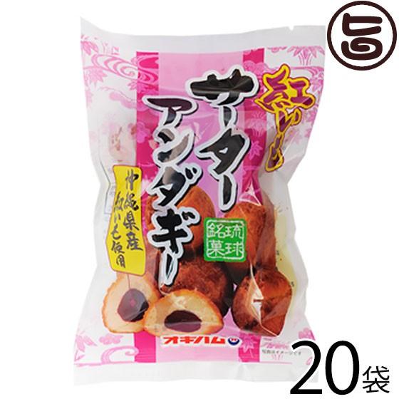 オキハム 琉球銘菓 サーターアンダギー 紅いも 6個入り×20袋 沖縄特産紅芋入り 沖縄 土産 菓子 秘密のケンミンSHOW 条件付き送料無料