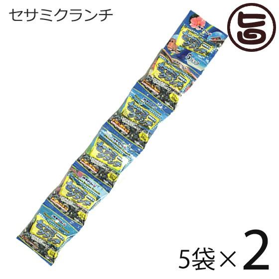 セサミクランチ 90g(18g×5袋) ×2P 沖縄 人気 定番 お土産 送料無料