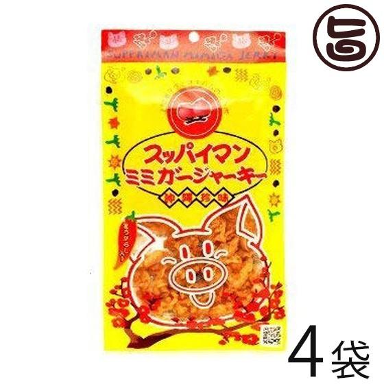 スッパイマン ミミガージャーキー 25g×4袋 沖縄 人気 定番 土産 おつまみ 送料無料