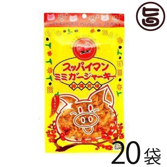 スッパイマン ミミガージャーキー 25g×20袋 沖縄 人気 定番 土産 おつまみ 送料無料