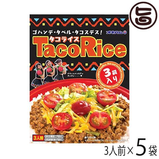 オキハム タコライス 3袋入り×5袋 沖縄 定番 土産 人気 タコライスの素 タコスミート ホットソース付き 送料無料