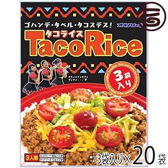 オキハム タコライス 3袋入り×20袋 沖縄 定番 土産 人気 タコライスの素 タコスミート ホットソース付き 送料無料