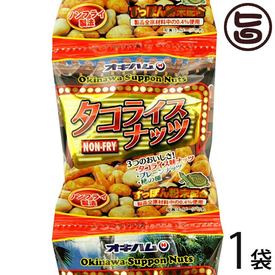 タコライスナッツ 90g(18g×5袋)×1P 沖縄 人気 定番 土産 5連個包装 送料無料