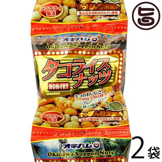 タコライスナッツ 90g(18g×5袋)×2P 沖縄 人気 定番 土産 5連個包装 送料無料