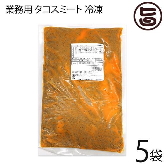 業務用 タコスミート (冷凍) 1kg×5P 沖縄 オキハム タコス タコライス 条件付き送料無料