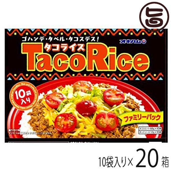 オキハム タコライス ファミリーパック 10袋入り×20箱 沖縄 定番 土産 人気 タコライスの素 タコスミート ホットソース付き 送料無料