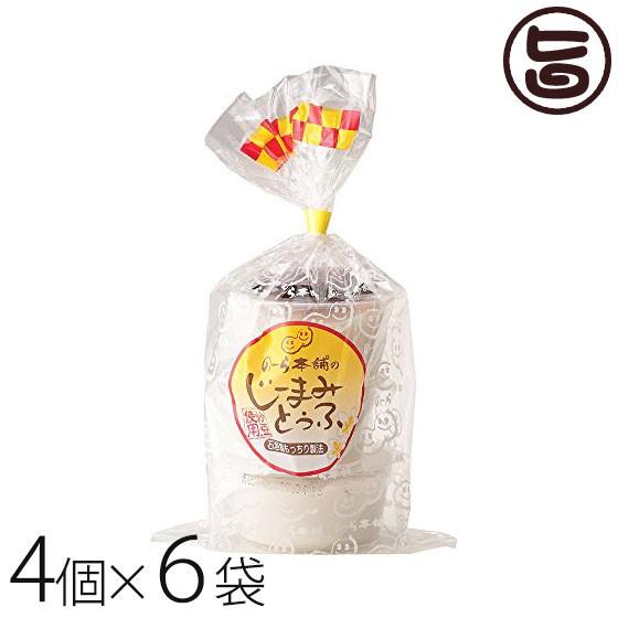 のーら本舗のじーまみ豆腐 70g×4個×6袋 じーまーみとうふ ジーマーミ豆腐 沖縄 条件付き送料無料