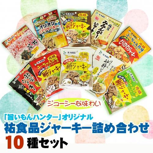 旨いもんハンターオリジナル 祐食品ジャーキー詰め合わせ10種セット 沖縄 定番 人気 送料無料