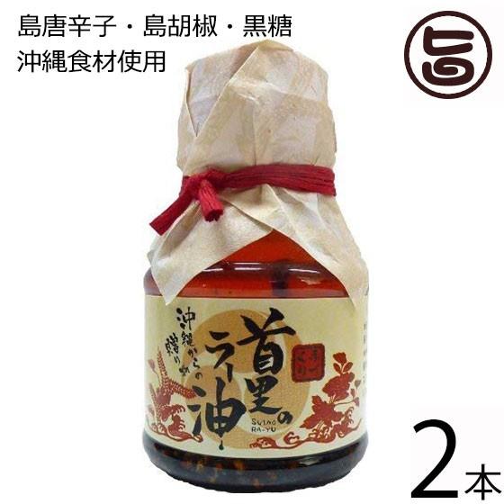 おもろ企画 おもろ殿内 首里のラー油 100g×2本 沖縄 土産 人気 調味料 スパイス 送料無料