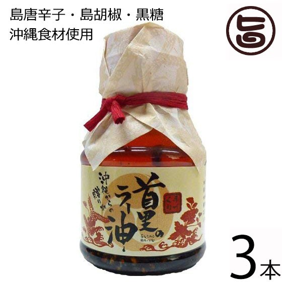 おもろ企画 おもろ殿内 首里のラー油 100g×3本 沖縄 土産 人気 調味料 スパイス 送料無料
