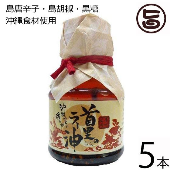 おもろ企画 おもろ殿内 首里のラー油 100g×5本 沖縄 土産 人気 調味料 スパイス 送料無料