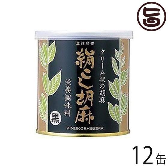 大村屋 絹こし胡麻 (黒) 300g×12缶 大阪 土産 人気 調味料 練りごま ミネラルが豊富なボリビア産の二枚皮(ダブルハスク)を使用 条件付