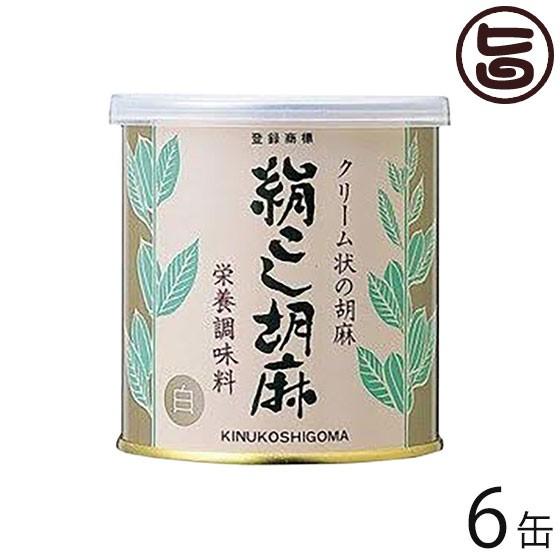 大村屋 絹こし胡麻 (白) 300g×6缶 大阪 人気 調味料 便利 使いやすいクリーム状のゴマペースト 有吉ゼミ ごまの世界 条件付き送料無料
