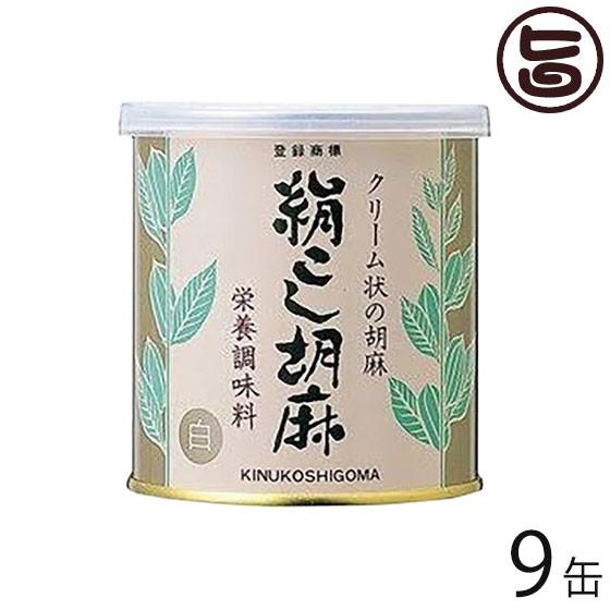 大村屋 絹こし胡麻 (白) 300g×9缶 大阪 人気 調味料 便利 使いやすいクリーム状のゴマペースト 有吉ゼミ ごまの世界 条件付き送料無料