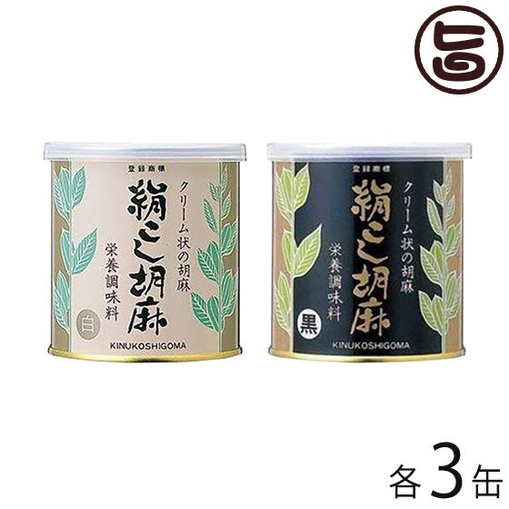 大村屋 絹こし胡麻 (白) ・絹こし胡麻 (黒) 300g×各3缶 大阪 人気 調味料 使いやすいクリーム状のゴマペースト 条件付き送料無料