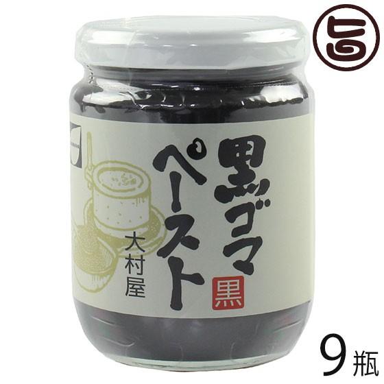 黒ゴマ ペースト 240g×9瓶 調味料 有吉ゼミ ごまの世界 血管 老化 防止 条件付き送料無料