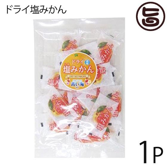 ドライ塩みかん(温州みかん使用) 60g×1P 沖縄 土産 沖縄土産 乾燥 フルーツ 送料無料