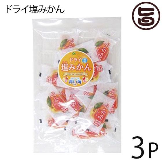 ドライ塩みかん(温州みかん使用) 60g ×3P 沖縄 乾燥 フルーツ 人気 土産 送料無料