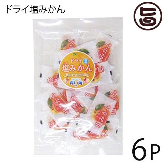 ドライ塩みかん(温州みかん使用) 60g ×6P 沖縄 乾燥 フルーツ 人気 土産 送料無料