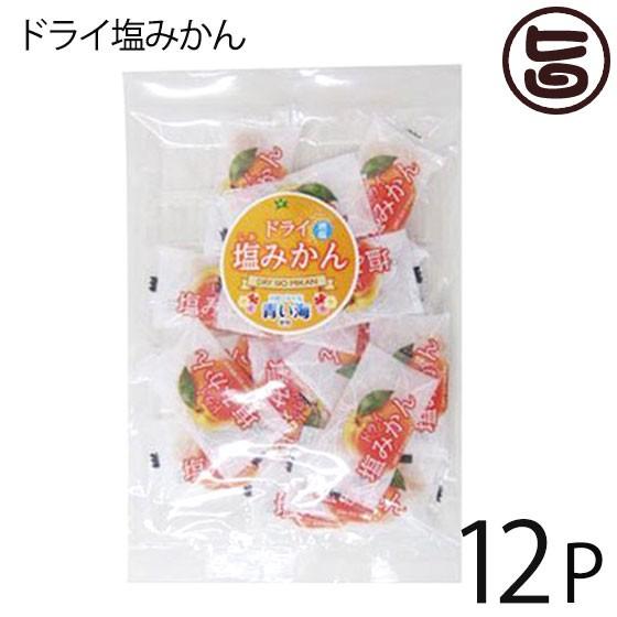 ドライ塩みかん(温州みかん使用) 60g ×12P 沖縄 乾燥 フルーツ 人気 土産 送料無料