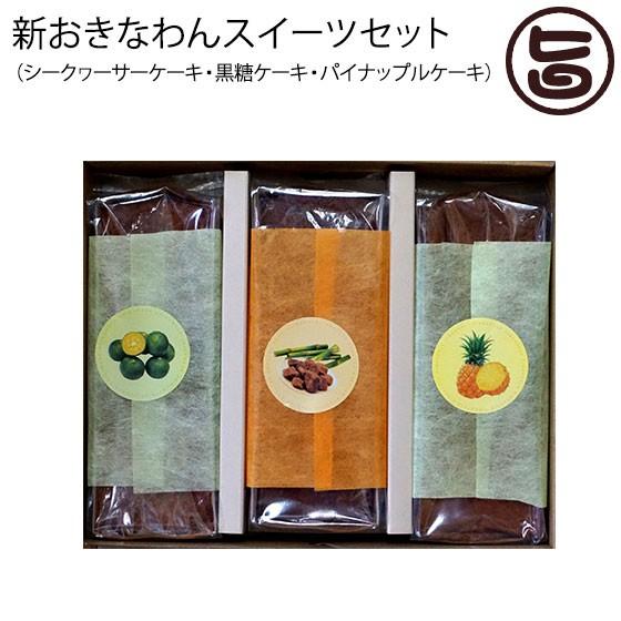 ギフト 沖縄農園 おきなわんスイーツセット シークワーサーケーキ 黒糖ケーキ パイナップルケーキ 3種セット 沖縄 土産 条件付き送料無料