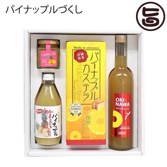 ギフト 沖縄農園 南の島 パイナップルづくし カステラ 100%果汁まるごとしぼり360ml ジャム140g パインジュース500ml 贈答品 条件付き