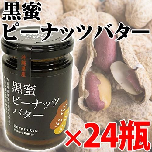 黒蜜ピーナッツバター 150g×24瓶 沖縄 土産 調味料 たけしの家庭の医学 レスベラトロール 送料無料