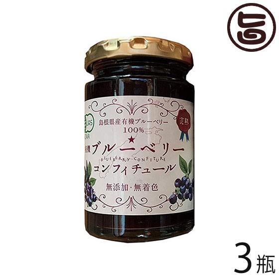 パナベリーファーム 有機ブルーベリーコンフィチュール 150g×3瓶 島根県 完熟ブルーベリー使用 無添加 無着色 送料無料