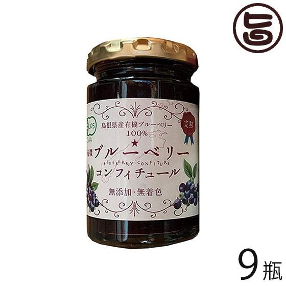 パナベリーファーム 有機ブルーベリーコンフィチュール 150g×9瓶 島根県 完熟ブルーベリー使用 無添加 無着色 送料無料