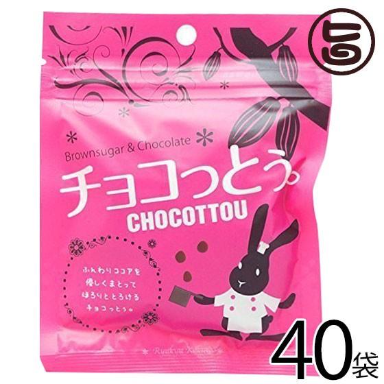 琉球黒糖 チョコっとう。 40g×40袋 沖縄イチオシ 土産人気 チョコレート 黒糖 菓子 送料無料