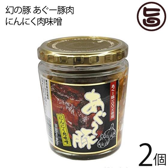 幻の豚 あぐー豚肉 にんにく肉味噌 200g×2個 沖縄県 人気 定番 送料無料