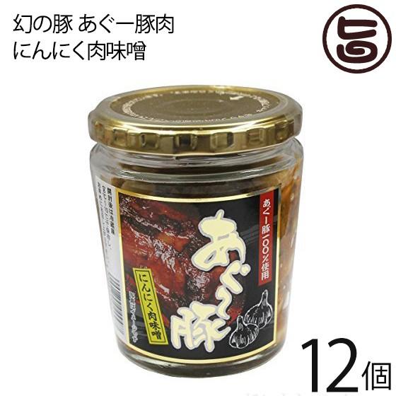 幻の豚 あぐー豚肉 にんにく肉味噌 200g×12個 沖縄県 人気 定番 送料無料