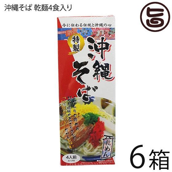 琉民 沖縄そば 乾麺4食入り(箱)×6箱 スープ付き 沖縄 土産 定番 人気 送料無料